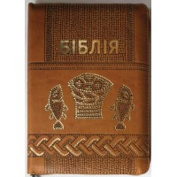 Біблія  057zti, коричнева (хліб та риба) шкірозамінник, блискавка, індекси, золотий торець