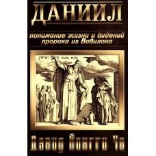 Даниил. Понимание жизни и видений пророка из Вавилона. Давид Йонги Чо