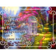 """Фотомагнит: """"Благослови, душа моя..."""". Псалом 102:1"""