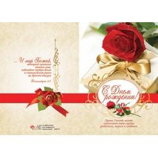 """С Днём Рождения! """"Пусть Господь всегда наполняет твоё сердце радостью, миром и любовью"""". BRB 017"""