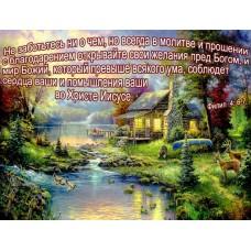 """Фотомагнит: """"Не заботьтесь ни о чем"""". Филип. 4:6-8"""