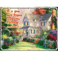 """Фотомагнит: """"Я и дом мой..."""". Иисус Навин 24:15"""