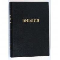 Библия 073 формата русская, мягкая обложка, параллельные места  по средине