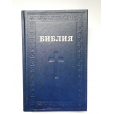 Библия 053 с крестом и  рамкой (твердая обложка, с парал. Местами по средине)