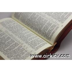 Библии большие (22)