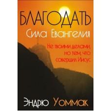 Благодать Сила Евангелия, автор Эндрю Уоммак