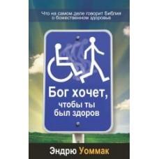 Бог хочет, чтобы ты был здоров, автор Эндрю Уоммак