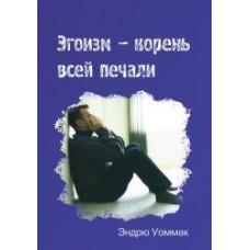 Эгоизм - корень всей печали, автор Эндрю Уоммак