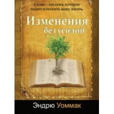 Изменение без усилий, автор Эндрю Уоммак