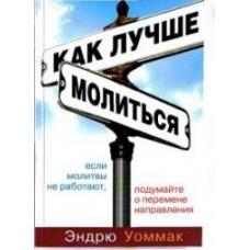 Как лучше молиться, автор Эндрю Уоммак