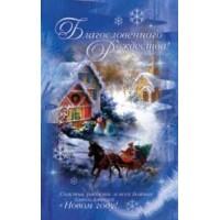 Открытка Благословенного Рождества, счастья, радости...