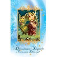 Открытка Благословенного Рождества и Счастливого Нового Года!