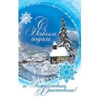 Открытка с Новым Годом и Рождеством Христовым! (синий фон, зима)