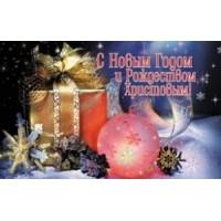 Открытка с Новым Годом и Рождеством Христовым! (елочные игрушки)