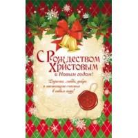 Открытка с Рождеством Христовым и Новым Годом, радости, любви...