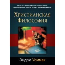 Христианская философия, автор Эндрю Уоммак