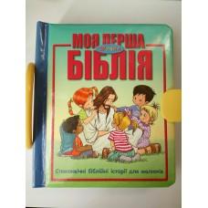 Моя перша зручна Біблія (чемоданчик с пластиковой ручкой)