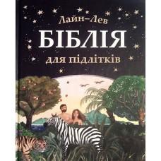 Біблія для підлітків  (иллюстрации)  Лайн Лев