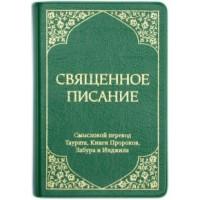 Священное писание. Смысловой перевод Таурата, Книги Пророков,  Цветные карты