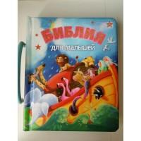 Библия для малышей (твердый переплет, есть ручка для того чтобы носить книгу в руках)