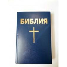 Библия 038формат, синего цвета, мягкая обложка, с парал.местами по средине русская