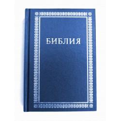Библии малые (15)