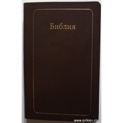 Библии средние (22)