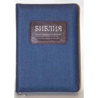 Библия  045zti, синий цвет под джинс, с коричневой рамочкой (заменитель, молния, СЕРЕБРО торец, метки)