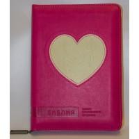 Библия  045zti, розовый цвет, посредине голубь с сердцем (заменитель, молния, золотой торец, метки)