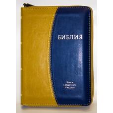 Библия  045zti, желта - синяя наполовину  (заменитель, молния, золотой торец, метки)