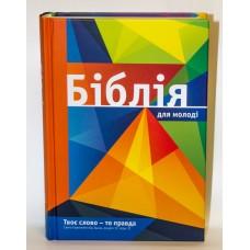 Біблія для молоді  с цветными вставками (тверд. Переплет, крупный шрифт)