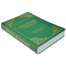 Священное писание. Смысловой перевод Таурата, Книги Пророков, Забура и Инжила