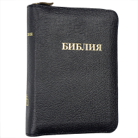 Библия 037zti, черная  (кожа, замок, золотой торец, индексы)