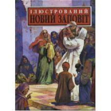 Ілюстрований Новий Заповіт  (тверда обкладинка, із закладкою)