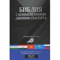 Библия 073 с комментариями Джимми Свагерта, на каждый стих Библии!!!