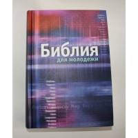 Библия для молодежи с цветными вставками (тверд. Переплет, крупный шрифт)