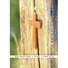 Христианский блокнот: Иисус Христос вчера и сегодня и вовеки тот же (90 лист., в клеточку)