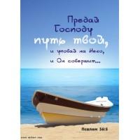 Христианский блокнот: Предай Господу  путь твой  (90 лист., в клеточку)