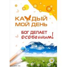 Христианский блокнот: Каждый мой день Бог делает  особенным!(90 лист., в клеточку)