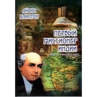 Первый миссионер Индии   (повесть)