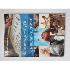Заповедь — путь к наслаждению (о вопросах смысла жизни и сути жизни на основе Писания)
