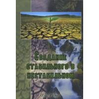 Создание стабильного в нестабильном , автор Олег Ремез