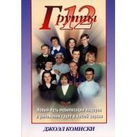 Группы 12. Новый путь мобилизации лидеров и умножения групп в вашей церкви, автор Джоэл Комиски