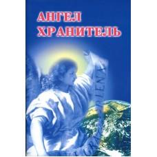 АНГЕЛ ХРАНИТЕЛЬ  (рассказы для детей)