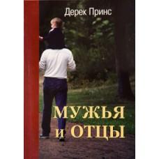Мужья и отцы, автор - Дерек Принс