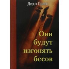Они будут изгонять бесов, автор - Дерек Принс