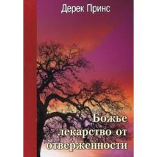 Божье лекарство от отверженности, автор - Дерек Принс
