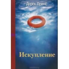 Искупление, автор - Дерек Принс