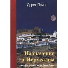 Назначение в Иерусалим, автор - Дерек Принс