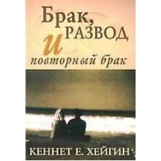 Брак, развод и повторный брак, автор - Кеннет Е. Хейгин